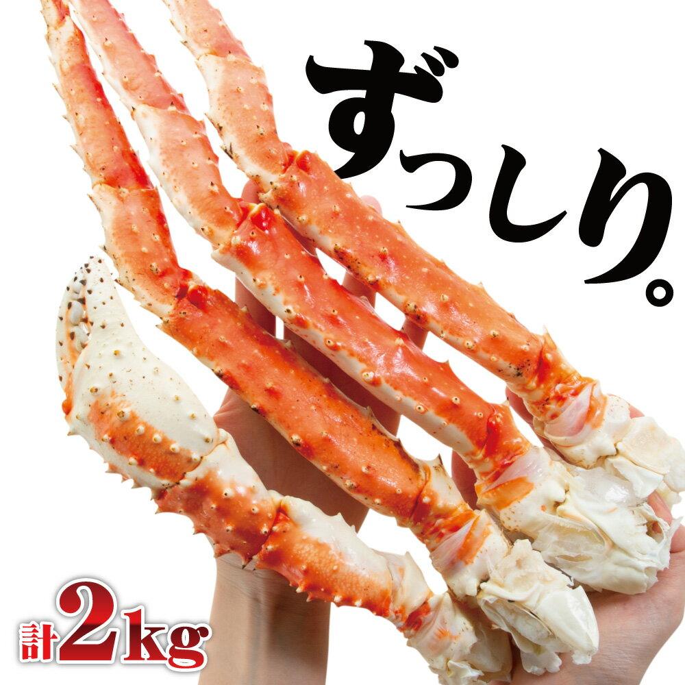 送料無料 タラバガニ 2kg/特大 2肩 ボイル たらば蟹1肩1kg 5Lサイズ たらばがに 蟹 セット タラバ蟹 たらば蟹 内祝い お歳暮 海鮮 ギフト ポイント消化 プレゼント ギフト お歳暮