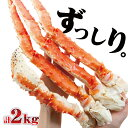 タラバガニ 送料無料 2kg/特大 2肩 ボイル たらば蟹 1肩1kg 5Lサイズ たらばがに 2kg 蟹 セット タラバ蟹 内祝い 海鮮…