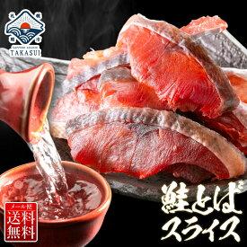 鮭とば スライス 北海道産 150g お試し やわらか ソフト タイプの鮭トバ お中元 敬老の日 お歳暮 メール便 とば トバ さけとば 鮭トバ ひと口サイズ ポイント消化 北海道物産展