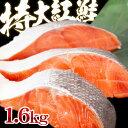特大 半身1.6kg 最高級 北洋産 紅鮭 (半身切り身真空パック)★沖捕りだから旨い★ 食べ物 プレゼント ギフト 紅鮭 鮭 …