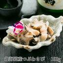 北海道産 つぶわさび お試し 100g 同梱オススメ♪ つぶ貝 北海道 北海道のお寿司屋さん、飲食店でも使用! 海鮮 珍味 おつまみ お酒 お酒の肴