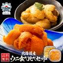 北海道産バフンウニ100gと北海道産ムラサキウニ100gの食べ比べセット 最高級のバフンウニ 獲れたて 生ウニ 生雲丹 塩…