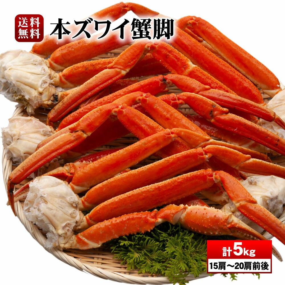 ズワイガニ カニ 訳あり メガ盛り 5kg かに 蟹 セット ボイル ズワイ蟹 脚 足 ずわい 食べ放題 年末年始 送料無料 ずわい蟹 ズワイkani ポイント消化 プレゼント ギフト