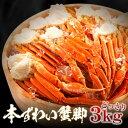 カニ ズワイガニ 3kg 年末注文OK カニ 足 食べ放題 ギフト ズワイ蟹 ズワイ ずわい ボイル 訳あり ずわいがに 蟹 かに…