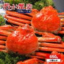 食べ物 ズワイガニ 姿 650g前後×3尾 約4〜6人前 ずわいがに ズワイ蟹 ギフト セット ボイル ずわい ズワイ 姿 前後 …