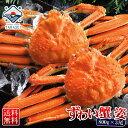 送料無料 特大 ズワイガニ 姿800g×3匹 計2.4kg 食べ放題 蟹 セット かに カニ 蟹 ず...
