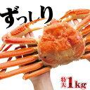 ズワイガニ 特大 1kg カニ かに 特大 姿 ギフト ずわいがに ズワイ蟹 ボイル ずわい ズワイ 姿 ギフト 内祝 出産内祝…