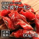 北海道オホーツク産 さざ波サーモン 60g×2 お歳暮 ギフト 鮭 紅鮭 カマ 北洋産 プレゼント ギフト