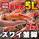 カニ 超特大 ズワイガニ ズワイ蟹 ずわい ズワイ 蟹 カニ ボイル 2kg 蟹 セット ズワイ 極太5Lサイズ 年末年始 食べ放…