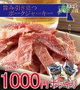 【送料無料 1000円 ポッキリ】ポークジャーキー 66g×2パック(計132g) 旨み引き立つ!豚肉ポークのジャーキーはやわらかジューシー!