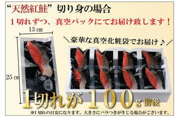 【送料無料】天然紅鮭切り身(半身切り身真空パック)最高級の紅鮭を贅沢厚切りカットでお届けお歳暮ギフト魚海鮮紅鮭さけサケ【楽ギフ_のし宛書】【楽ギフ_のし】