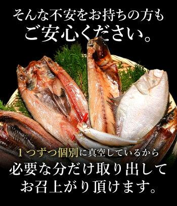 干物セット干物お中元ギフト送料無料全7種12尾本格干物1kg前後プレゼント海鮮ギフトセット市場の一夜干し1位海鮮ひものほっけかれいにしんさばコマイ秋刀魚本ししゃも北海道お返し海鮮魚内祝