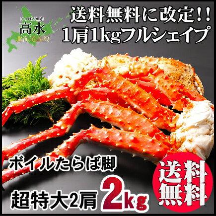 送料無料 タラバガニ 2kg/特大 2肩 ボイル たらば蟹1肩1kg 5Lサイズ たらばがに 蟹 セット タラバ蟹 たらば蟹 内祝い お歳暮 海鮮 ギフト ポイント消化 プレゼント ギフト 年末 年始 指定 お歳暮