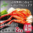 \最大P43倍!超ポイントバック祭/送料無料 タラバガニ 2kg/特大 2肩 ボイル たらば蟹1肩1kg 5Lサイズ たらばがに 蟹…