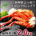 送料無料 タラバガニ 2kg/特大 2肩 ボイル たらば蟹1肩1kg 5Lサイズ たらばがに 蟹 セット タラバ蟹 たらば蟹 内祝い …