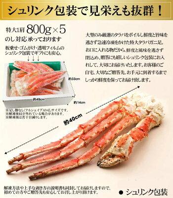 【3肩セット2.4kg】タラバガニ4L800g/特大3肩送料無料ボイルたらばがに足【たらば】【タラバ】【かに】【蟹】【ギフト】【贈答】