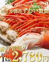 ズワイガニ 1kg/ボイルずわい蟹脚 訳アリ【ずわいがに】【ズワイ蟹】【楽ギフ_のし宛書】【楽ギフ_のし】