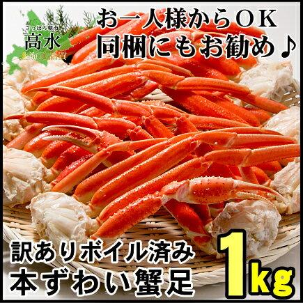 ズワイガニ 1kg 蟹 セット/ボイルずわい蟹脚 訳アリ ずわいがに ズワイ蟹 【楽ギフ_のし宛書】【楽ギフ_のし】