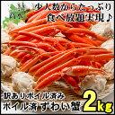 ズワイガニ 2kg/ボイルずわい蟹脚 蟹 セット 訳あり 食べ放題♪【ずわいがに】【ズワイ蟹】お歳暮 お取り寄せ ギフト【楽ギフ_のし宛書】【楽ギフ_のし】
