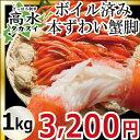 ズワイガニ 1kg/ボイルずわい蟹脚 訳アリ ずわいがに ズワイ蟹 【楽ギフ_のし宛書】【楽ギフ_のし】