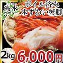 ズワイガニ 2kg/ボイルずわい蟹脚 訳あり 食べ放題♪【ずわいがに】【ズワイ蟹】お歳暮 お取り寄せ ギフト【楽ギフ_のし宛書】【楽ギフ_のし】