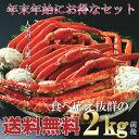 最安値挑戦!タラバ ズワイ 食べ比べ 2kg 訳あり 蟹セット 蟹 セット(タラバガニ足800g/ズワイガニ足1.2kg)かに カ…