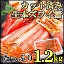 ズワイガニ むき身 かにしゃぶ カニ ポーション 1.2kg 蟹 セット 生ずわいがに カット済み ギフト お歳暮 化粧箱 ズワ…