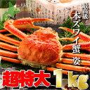 特大 ジャンボ ズワイガニ 姿 1kg前後 ずわいがに ずわい蟹 蟹 セット ズワイ蟹 kani ずわい ズワイ 蟹 かに カニ 【…