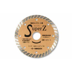 スーパーZ4(コンクリートカッター)鉄筋コンクリート ブロック スレート 硬質レンガ 石材 DIY 防水 交換 部品 予備