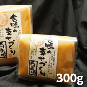 無農薬 合鴨農法米 使用 合鴨の幸せ作り みそ (白味噌)【おためし!300g】