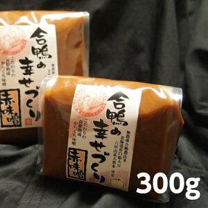無農薬 合鴨農法米 使用 合鴨の幸せ作り みそ (赤味噌)【おためし!300g】