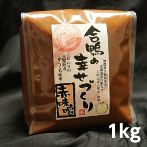 無農薬 合鴨農法米 使用 合鴨の幸せ作り みそ (赤味噌)【たっぷり!1kg】