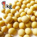 北海道産 とよまさり 大豆 【1kg】