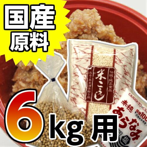 手作り味噌 セット 【出来上がり6kg用】