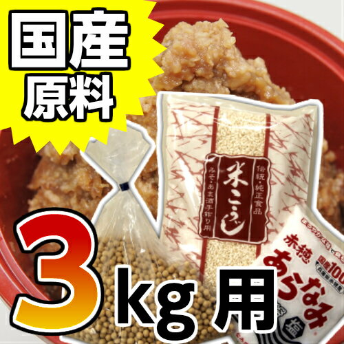 手作り味噌 セット 【出来上がり3kg用】