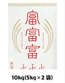 富富富(ふふふ)10kg(2kg×5袋)100%1等米  【沖縄 離島は別途送料発生】