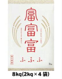 富富富(ふふふ)8kg(2kg×4袋)100%1等米  【沖縄 離島は別途送料発生】