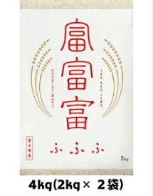 富富富(ふふふ)4kg(2kg×2袋)100%1等米  【北海道 沖縄 離島は別途送料発生】