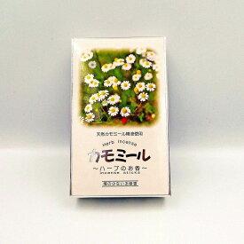 奥野晴明堂 ハーブの香り カモミール お香