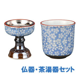 【仏器・茶湯器セット】 桜小紋 仏器・茶湯器2点セット