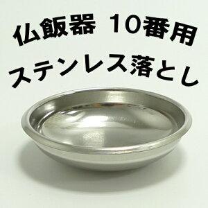 【クリックポストで発送可能】落とし ステンレス 10番用 仏飯器 皿