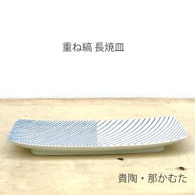 【波佐見焼】【白山陶器】【重ね縞】【長焼皿】 長皿 長角皿 魚皿 おしゃれ かわいい 北欧
