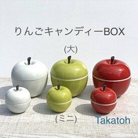 【波佐見焼】【中善】【りんごキャンディーBOX】【大】 りんごキャニスター シュガーポット おしゃれ 大人 カラフル かわいい アップル 北欧風