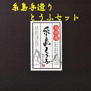 九州産 大豆 フクユタカ と 糸島 の 天然地下水を使用した「 糸島 手作り とうふ ギフト セット」 豆腐 と 豆乳 の 詰め合わせ