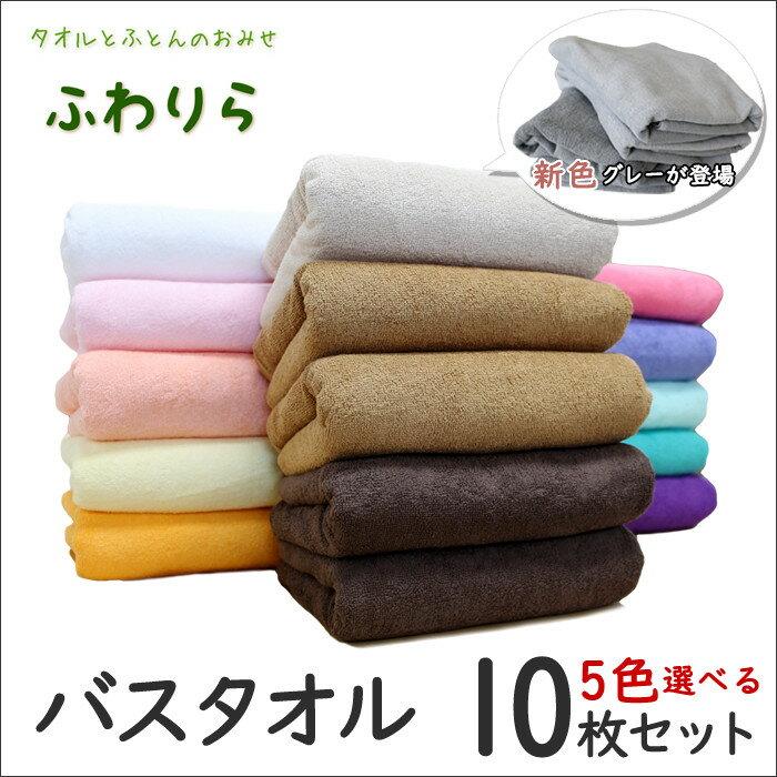 【送料無料】★用途で色分け★ バスタオル 10枚セット 8年タオル 1000匁