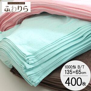 【業務用】バスタオル 400枚セット 1000匁 8年タオル