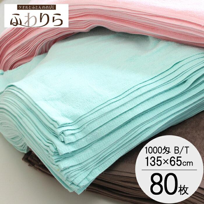 【業務用】バスタオル 80枚セット 1000匁 8年タオル