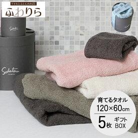 「育てるタオル」feel(フィール) ギフト バスタオル同色5個セット
