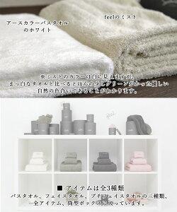 【ギフト】育てるタオル「feel(フィール)」フェイスタオル1枚