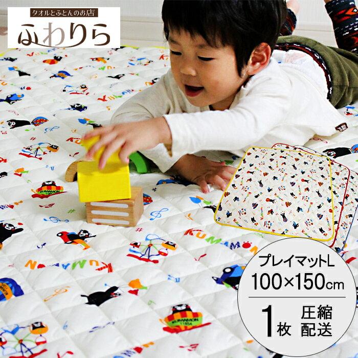 くまモン柄のプレイマット (Lサイズ 100×150)